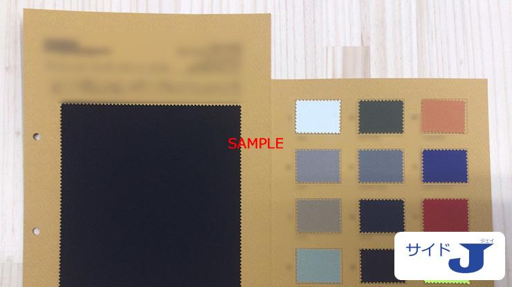 ナイロン素材 直貼りパターン見本帳(見開きタイプ)